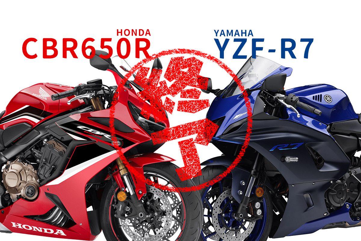 CBR650R vs YZF-R7選擇原因分析 車款東西軍